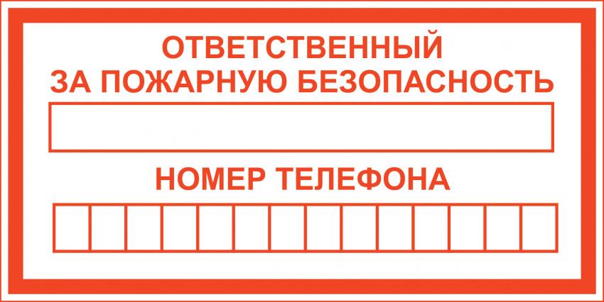 Ответственный за пожарную безопасность - табличка