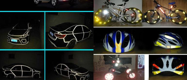 Сферы применения светоотражающей ленты