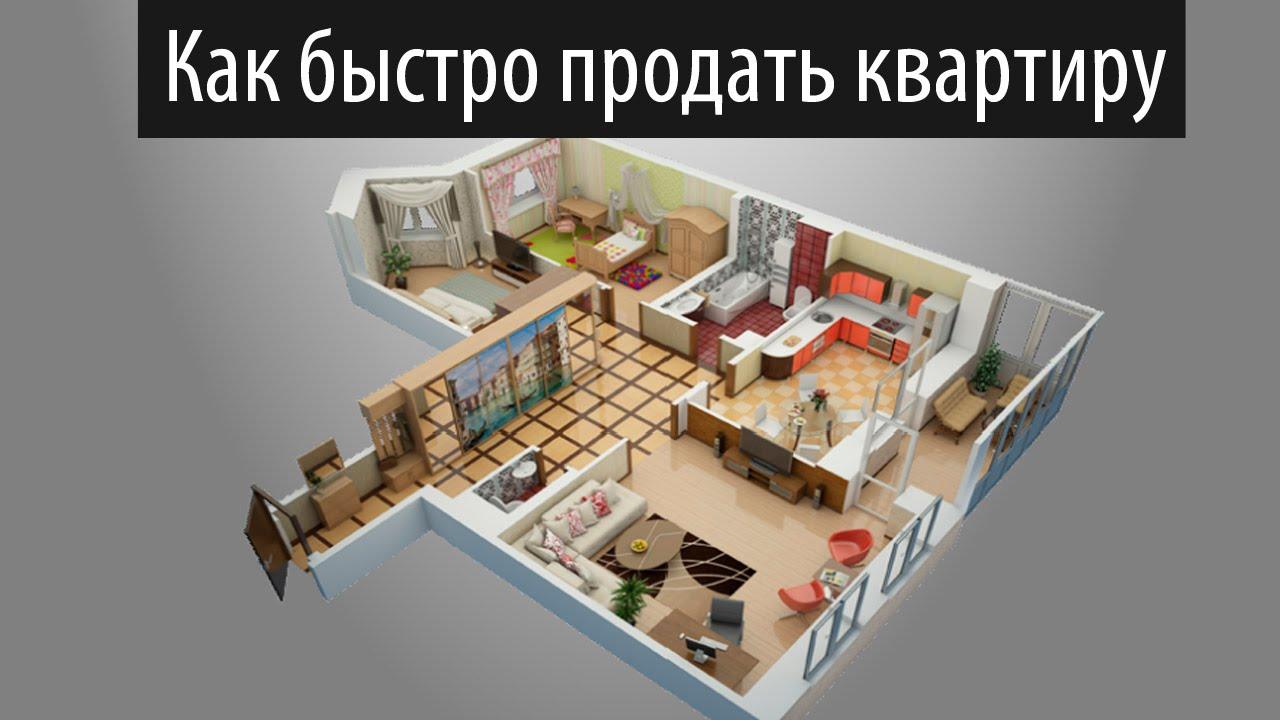 быстро продать или купить квартиру в Санкт-Петербурге