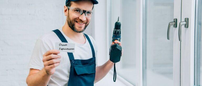 Безопасность превыше всего! «Окна Германии» - гарант надежных ПВХ окон